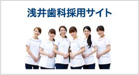 浅井歯科採用サイト