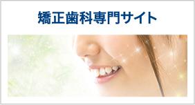 矯正歯科専門サイト