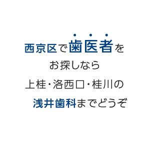 西京区で歯医者を探すなら 上桂・洛西口・桂川の 浅井歯科までどうぞ