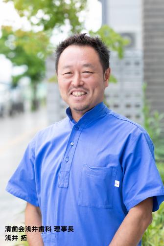 清歯会浅井歯科 理事長 浅井 拓