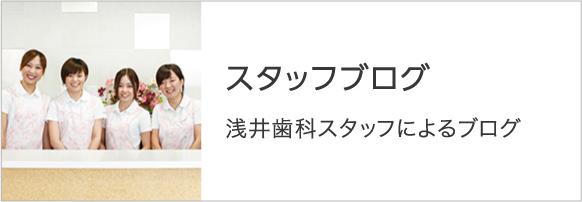 スタッフブログ 浅井歯科スタッフによるブログ
