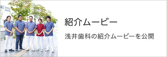 紹介ムービー 浅井歯科の紹介ムービーを公開